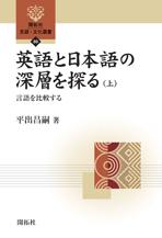 英語と日本語の深層を探る(上) 言語を比較する