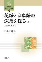 英語と日本語の深層を探る(中) 文法を比較する