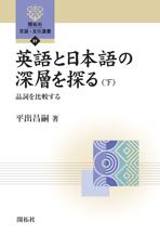 英語と日本語の深層を探る(下) 品詞を比較する